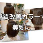 【名古屋市昭和区】色持ちのいいアッシュブラウン+髪質改善カラーとオッジィオットでツヤツヤの美髪に
