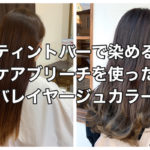【名古屋市昭和区】11月発売のティントバーのインディゴブルーで染めるケアブリーチを使ったバレイヤージュカラー