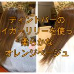 【名古屋市昭和区】ティントバーのタイガーリリーを使った柔らかなオレンジベージュ