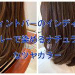 【名古屋市昭和区】ティントバーのインディゴブルーで染めるナチュラルなツヤカラー