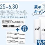 【名古屋】デンキバリブラシを購入前にお試しや体験をすることができます。