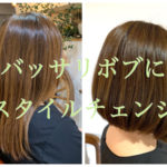 【名古屋】バッサリボブにスタイルチェンジ×オリーブベージュのカラー!
