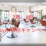 7月と8月はkocchi.特別キャンペーン!オッジィオットの詰め替えやヘアケア用品、スタイリング剤もあります!