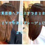 """<span class=""""title"""">【昭和区御器所】髪質改善ヘアエステでまとまりとツヤのあるグレージュにカラー</span>"""